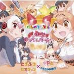 中古アニメ系CD どうぶつビスケッツ×PPP(ペパプ) / ようこそジャパリパークへ[初回限定盤] 〜TVアニメ「けものフレンズ」主