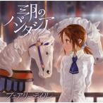 中古アニメ系CD 三月のパンタシア / フェアリーテイル[通常盤] 〜TVアニメ「亜人ちゃんは語りたい」エンディングテーマ