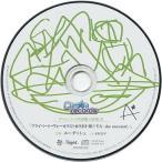 中古アニメ系CD ドラマCD カレはヴォーカリストCD「ディア ヴォーカリスト Riot」 エ