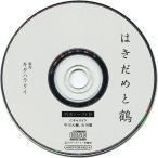 中古アニメ系CD ドラマCD はきだめと鶴 フィフスアベニュー通販特典トークCD