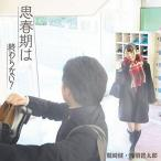 中古アニメ系CD 鷲崎健、浅沼晋太郎 / 思春期は終わらない!