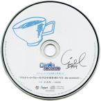 中古アニメ系CD カレはヴォーカリストCD「ディア ヴォーカリスト Riot」 エントリーNo.6 シ