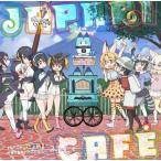 中古アニメ系CD 「けものフレンズ」ドラマ&キャラクターソングアルバム「Japari Cafe」