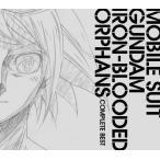 中古アニメ系CD 機動戦士ガンダム 鉄血のオルフェンズ COMPLETE BEST[DVD付期間限定盤]