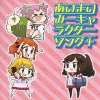 中古アニメ系CD 「あいまいみー-Surgical Friends-」-あいまいみーキャラクターソング+