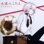 中古アニメ系CD HARUCA / 永遠のこたえ TVアニメ「正解するカド」エンディングテーマ