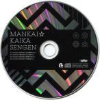 中古アニメ系CD A3!(エースリー) First きゃにめ連動購入特典CD 「MANKAI☆開花宣言(ソロバージョン4曲入り)」