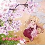 中古アニメ系CD eufonius / ココロニツボミ 〜TVアニメ「このはな綺譚」OP主題歌