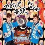 中古アニメ系CD ラジオCD「CINDERELLA PARTY! でれぱ音頭 ドンドンカッ」