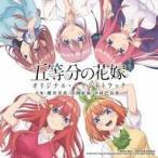 中古アニメ系CD 「五等分の花嫁」オリジナル・サウンドトラック