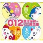 中古アニメ系CD 保育園・こども園向け 0・1・2歳児の保育音楽集