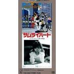 中古CDシングル 森口博子/サムライハート アニメ「鎧伝サムライトルーパー」より