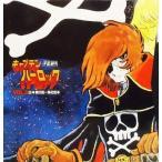 中古LD 宇宙海賊 キャプテンハーロック ハーフBOXVol.2<5枚組 第23〜42話>