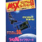 中古MSX プログラムコレクション50本 ファンダムライブラリー6
