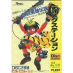 中古MSX2 ディスクステーション 2月号