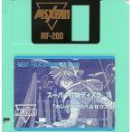 中古MSX2 スーパー付録ディスク #18「カレイジアスペルセウス」