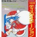 中古MSX2 ディスクステーション 1月号(状態:付録CD欠品)