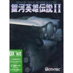 中古X68 5インチソフト 銀河英雄伝説II DX+kit