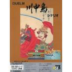 中古PC-9801 5インチソフト DUEL98 川中島シナリオ
