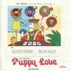 中古FMTソフト FM TOWNSソフトコレクション 海外編1 Puppy Love