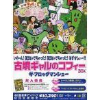 中古アニメDVD ザ・フロッグマンショー:古墳ギャルのコフィーBOX