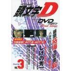 中古アニメDVD 頭文字D メモリアルDVDマガジン First Stage Dash編 Vol.3