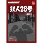 中古アニメDVD 想い出のアニメライブラリー第23集 鉄人28号 HDリマスター DVD-BOX 2