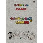 中古アニメDVD ウルトラマンキッズ DVD-BOX1