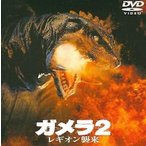 中古特撮DVD ガメラ2 レギオン襲来