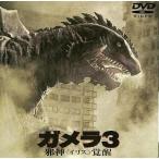 中古特撮DVD ガメラ3 邪神(イリス)覚醒