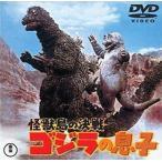 中古特撮DVD 怪獣島の決戦 ゴジラの息子