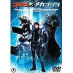 中古特撮DVD ゴジラ×メカゴジラ