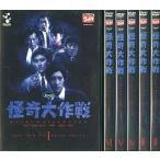 中古特撮DVD 怪奇大作戦 単品全6巻セット