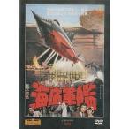 中古特撮DVD 東宝特撮映画DVDコレクション 海底軍艦
