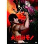 中古特撮DVD 大怪獣モノ