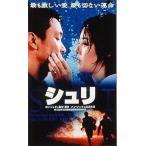 中古洋画DVD シュリ('99韓国)