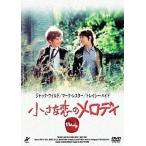 中古洋画DVD 小さな恋のメロディ