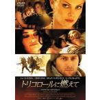 中古洋画DVD トリコロールに燃えてスペシャルエディション('03米