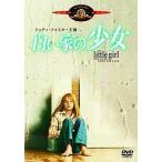 中古洋画DVD 白い家の少女('76米、仏、加)