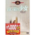 中古洋画DVD 白い家の少女('76加、仏、米)(MGMライオンキャンペーン)