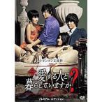 中古洋画DVD 今、愛する人と暮らしていますか?プレミアムエディション