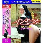 中古洋画DVD インモラル 愛の輪舞