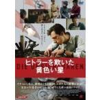 中古洋画DVD ヒトラーを欺いた黄色い星