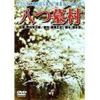 中古邦画DVD 八つ墓村
