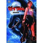 中古邦画DVD ゼイラム2