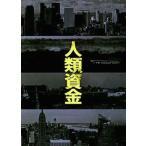 中古邦画DVD 人類資金