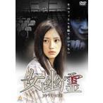 中古邦画DVD 女幽霊