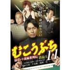 中古邦画DVD 高レート裏麻雀列伝 むこうぶち11