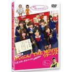 中古邦画DVD NMB48 げいにん! THE MOVIE リターンズ 卒業!お笑い青春ガールズ!!新たなる旅立ち