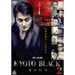 中古邦画DVD KYOTO BLACK2 黒の純情